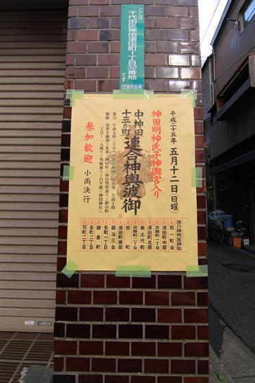 神田祭・その十七