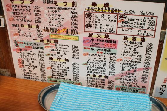 上野アメ横「立飲み カドクラ」 メニュー