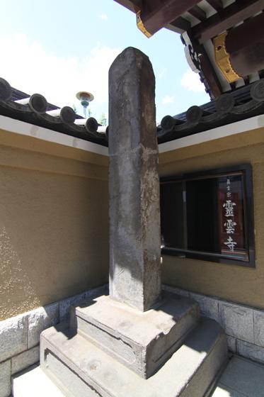 湯島霊雲寺の標柱
