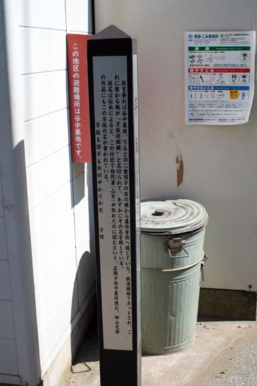 芋坂の標柱