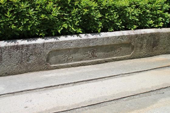 善性寺門前の将軍橋