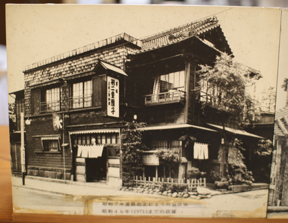 羽二重団子・昭和7年から昭和46年までの店舗