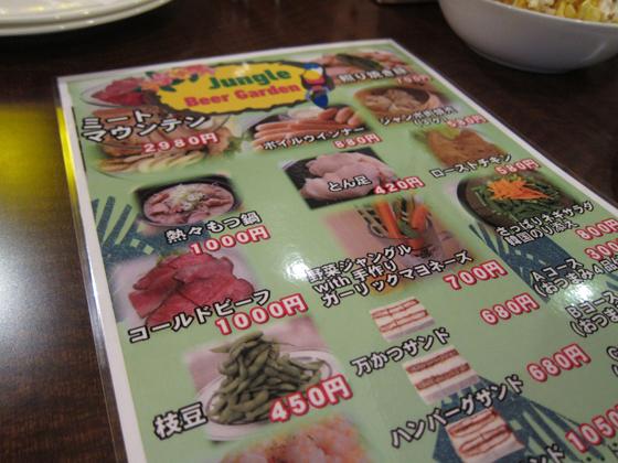 灼熱ジャングルビアガーデン 食べ物メニュー