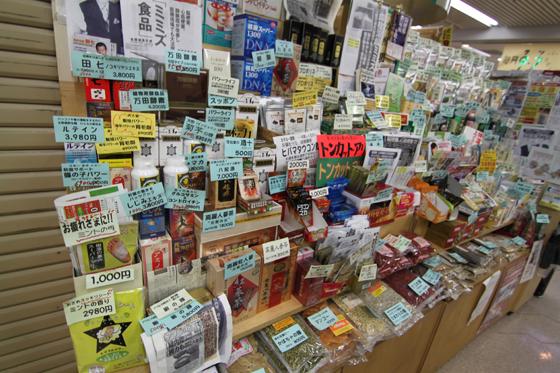 ニュー新橋ビルの漢方薬の店