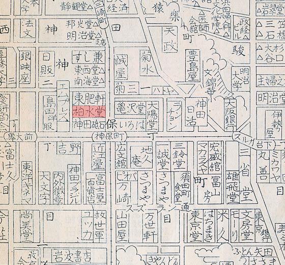 昭和26年頃の神保町