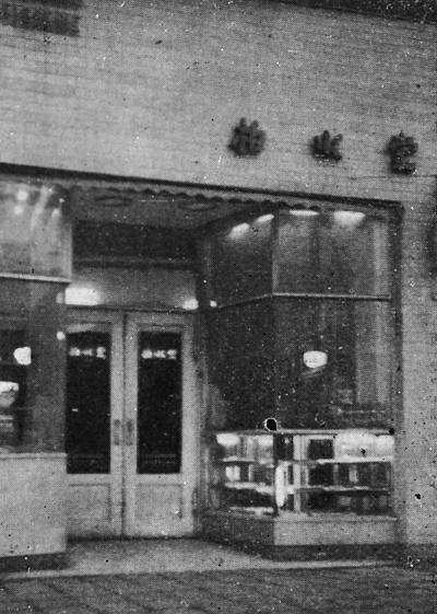 洋菓子「柏水堂」の旧店舗