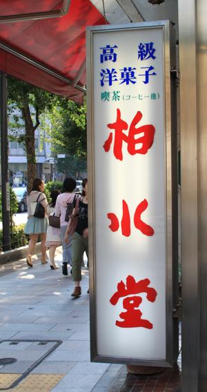 洋菓子「柏水堂」看板