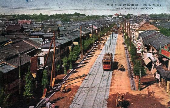 大正期の神保町(現靖国通り)