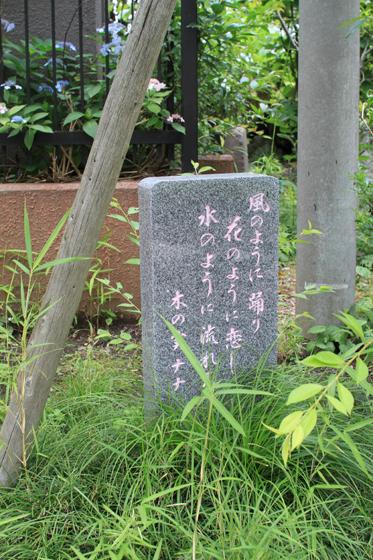 長命寺、木の実ナナ石碑