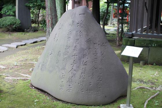 三囲神社、古碑群