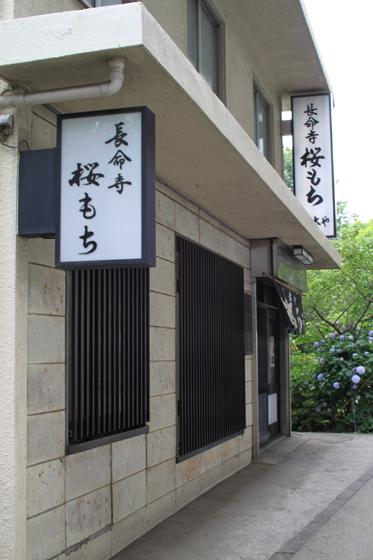 長命寺、桜餅