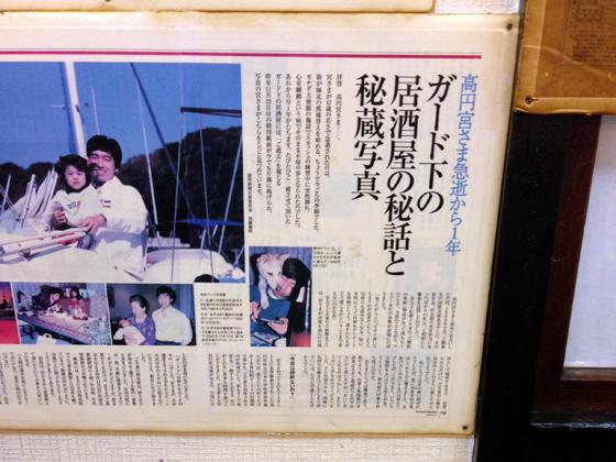 酒蔵「升亀」、高円宮様雑誌切抜