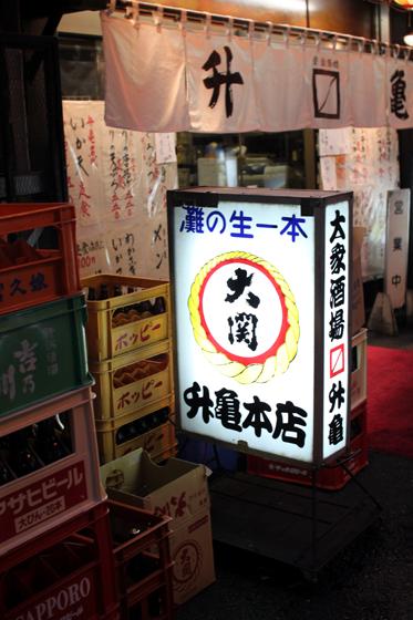 酒蔵「升亀」、看板