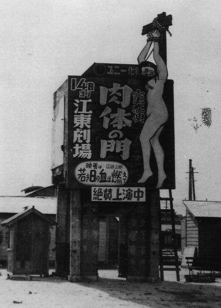 昭和22年の「肉体の門」上演看板