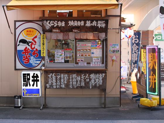 館山駅・駅弁売り場