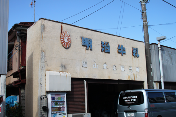 館山市内の店