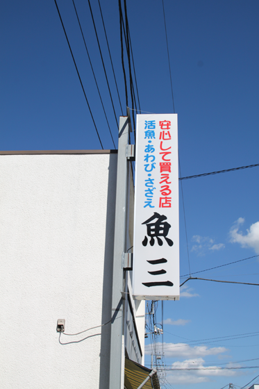 館山・魚屋