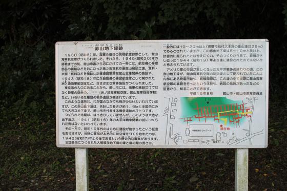 赤山地下壕の説明板