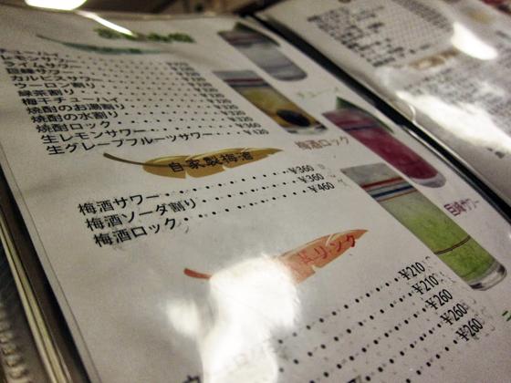 居酒屋鶴亀・酒メニュー