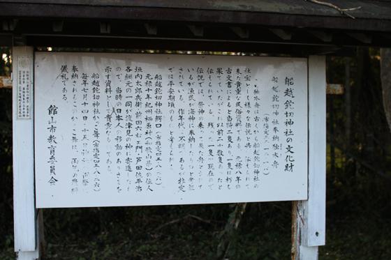船越鉈切神社の文化財