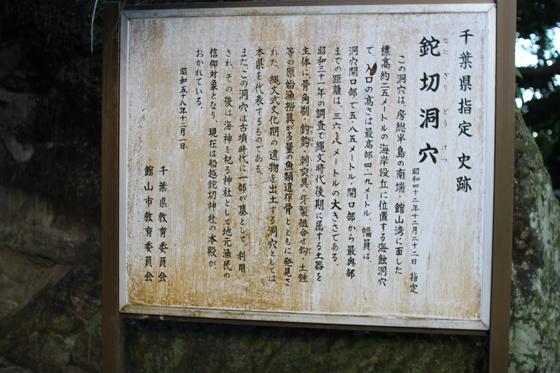 船越鉈切神社の洞窟