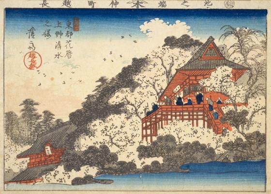 上野清水之桜