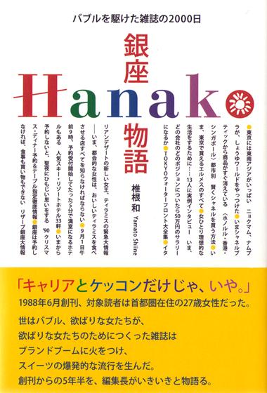 銀座Hanako物語