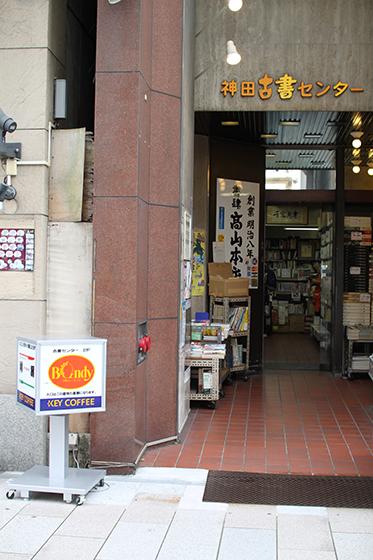 ボンディ神田本店・ビル表