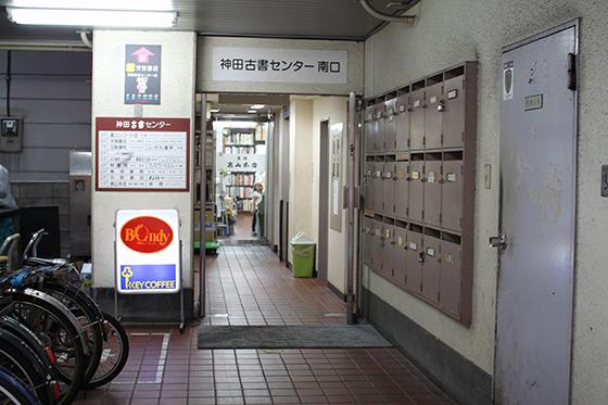 ボンディ神田本店・裏口