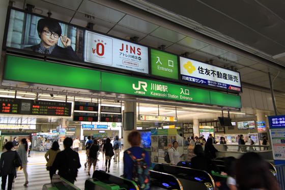 JR川崎駅改札