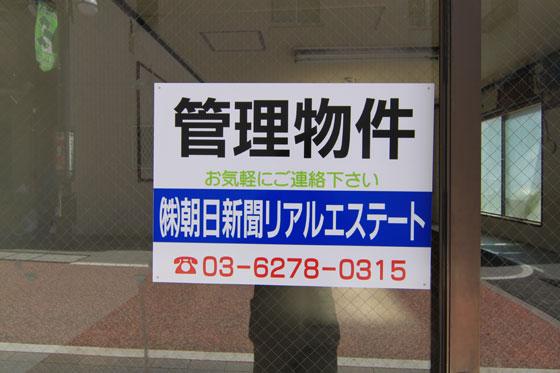 品川宿跡・管理物件