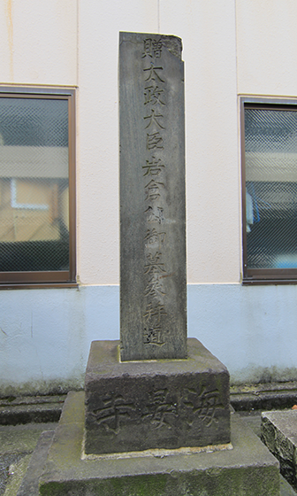 岩倉具視の墓・案内石柱