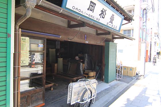 旧東海道・畳屋