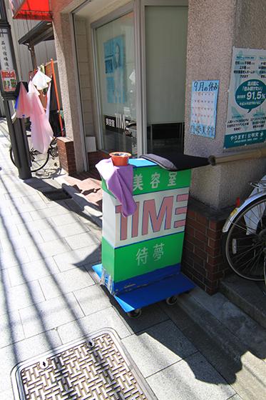 旧東海道・待夢