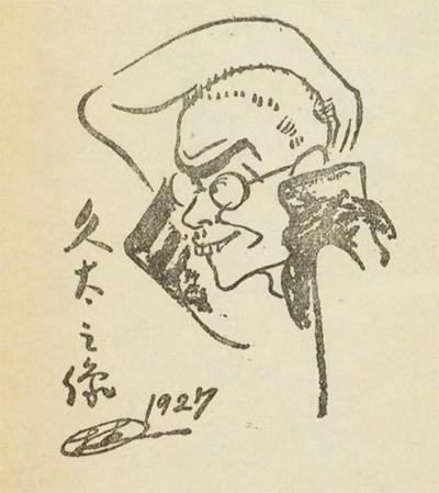 和田久太郎
