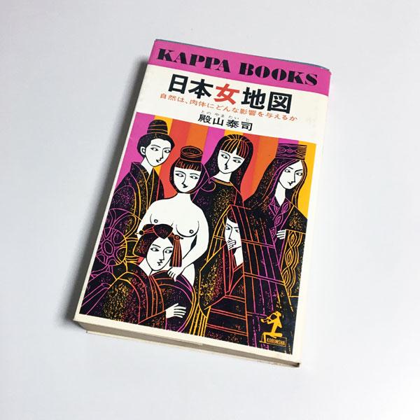日本女地図